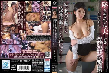 """APNS-119 Beautiful Tax Accountant Who Is Considered To Be """"I, I Have Grasped The Weakness, The Days Of 凌 Humiliating Training Continues …"""" Mizutani Aoi"""