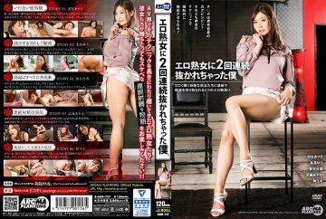 ARM-737 I Was Pulled Out Twice By Erotic Milf.