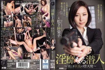 ATID-274 Rogue Naru Infiltrators – Beautiful Frenzy Fallen Angel – Matsushita Saeko