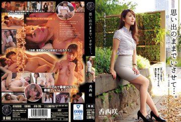 ATID-295 Let Me Stay As My Memories. Kosai Saki