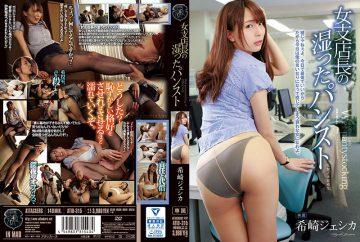 ATID-315 Women's Branch Manager's Wet Pantyhose Yoshika Nakazaki