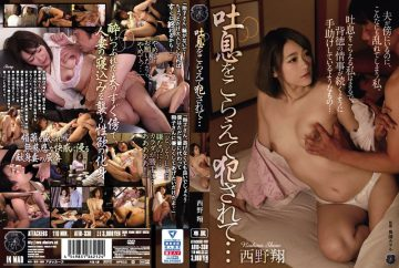 ATID-338 You Are Being Fucked Breathing … Nishino Sho