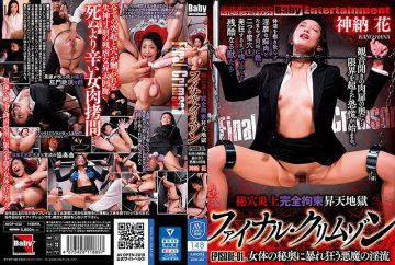 AVOP-452 Secret Hole Completely Restrained Ascension Hell Final Crimson EPISODE – 01 _ Devil 's Famous Famous Flower Going Rampage Into The Secret Of A Female Kantetsu Flower