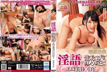 AVSA-036 Seductive Temptation Erotic Beauty BODY Haruhara Future