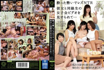 BBAN-157 Drunk Momentum With Lesbian NTR Showed Me A Classmate's Girls Video Of Her … … My Favorite Girl Was Tossed By An Unknown Woman ~