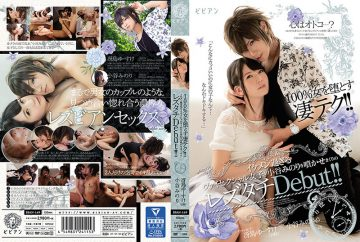 BBAN-169 100% Female Falling Despair! ! Ikemen Too Much Vaisexual Girls Ejaculate Kotani Minori Rezuchi Debut! ! Yuusa Saejima Minori Kotani