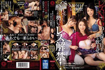BBAN-214 Lesbian NG's Kubo Let's Drink Alcohol And Drunk Into A Bellwetherry Lesbian Lifting! Kubo Kyoko Aoi Yurika Satomi Suzuki