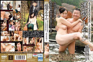BJD-043 Mature Dating Of The 60th Anniversary Full Moon Takamiyas And Wife Motoyu Onsen Trip Takamiya Sawako
