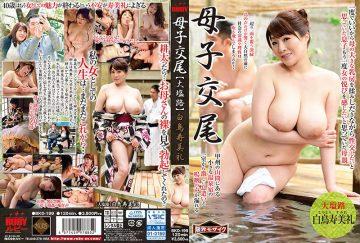 BKD-199 Maternal And Child Mating [Great Sea Road] Shiratori Kotobuki