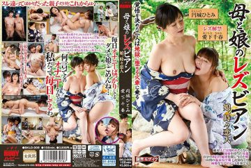 BKLD-009 Mother And Daughter Lesbian Daughter, Sometimes Lover Hitomi Yonago Chiharu Aisuchi