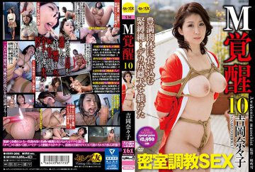 CESD-394 M Awakening 10 Nanako Yoshioka