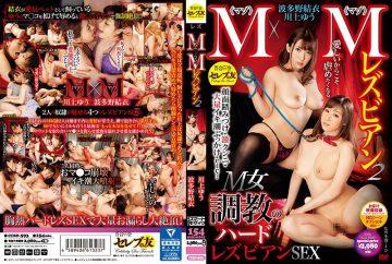 CESD-593 M × M Lesbians 2 Yuu Kawakami Yui Hatano