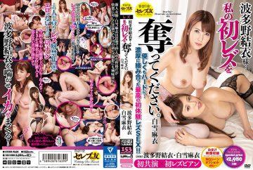 CESD-642 Yui Hatano … Please Take My First Lesbian. Mai Shirayuki
