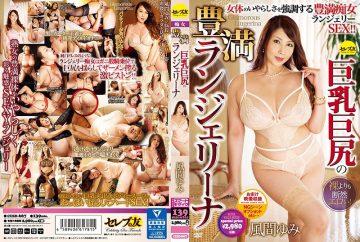 CESD-667 Big Tits Big Boobs Plump Lingerie Na Kazama Yumi