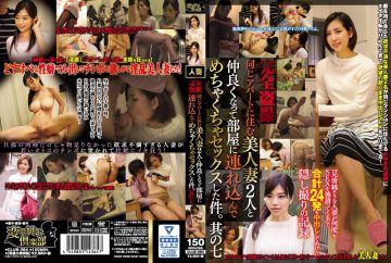 CLUB-364 Ken Was Messed Up Sex In Tsurekon In The Room Become Friends With Two Beautiful Wife Who Live In Full Voyeur Same Apartment.Its Seven