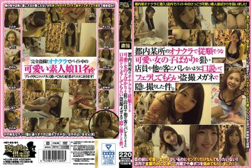 CLUB-426 It Is A Case That You Hunted Like A Shop Clerk Or Other Guests To Aim For Only Cute Girls Who Are Obedient In Onakura In Certain Places In Tokyo And Blow Jobs And Hidden With Voyeur Glasses.