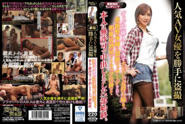 CLUB-465 Taking Popular AV Actresses Without Permission Gang Actress Girl Actress AIKA Without Permission.Massager Is Obscenely Massaged By A Mischievous Teacher, A Trapworker At A ___ Izakaya ___ ___ 0 ___ ___ 0