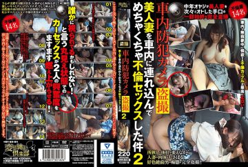 CLUB-499 In-car Security Camera Voyeurism Beauty Wife Was Brought Into The Car And It Was Insulted Sexually 2