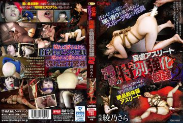 CMC-195 Extraordinary Strengthening Of Hateful Athletes Insult Slave 2 Ayano More