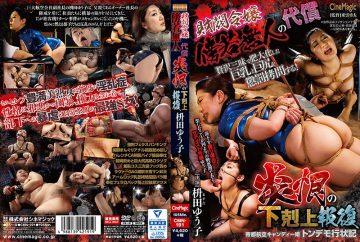 CMN-191 Zaibatsu Girls Merciful Indecency Flame Retrograde Underworld Repayment Masuda Yuko