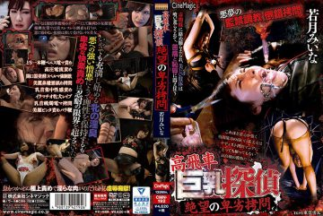 CMN-192 Takumi Big Breasts Detective Despair's Despicable Torture Young Moi Mina