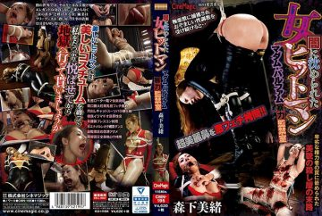 CMN-195 Woman Who Was Submerged In The Dark Hitman Madam · Parfum Violence Confinement Room Mio Morishita