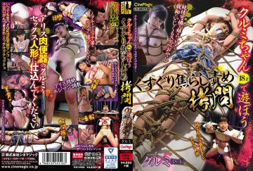 CMV-118 Let's Play With Walnut Chan (18 Years Old) Tickle Punishment Torture Walnut