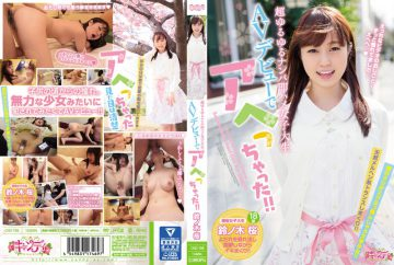 CND-198 Ultimately So-called Nampa Immediate Saddle Girls Student Ave Caught Up On His Debut! It Is! Suzukinoki Cherry Tree