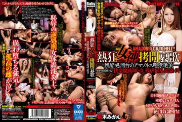 DAMZ-002 The Enthusiastic Goddess Torture Lament Song – Amazones Rouge Cum Of The Cruel Execution Platform – EPISODE – 02: The Woman Of The Pleasure Magician Cruel Troubles Hell IKI Kiki Mandarin