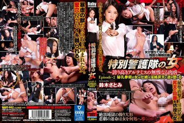 DART-000002 The Woman Of The Special Guards – Proud High Artemis' Miserable Carnage – Episode – 2 Woman Of Secret Fist Technique Falls As A Splendid Fetish Ascension And Falls Satomi Suzuki