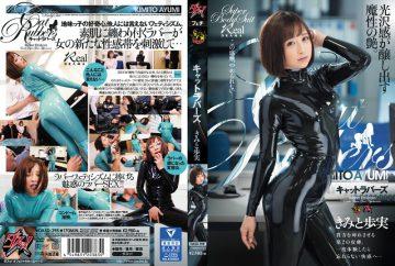 DASD-398 Cat Lovers Kimi To Fun