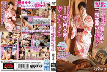 DBDR-001 Yuri Nikaido Infiltrates Into Secretly Popular Secret Hot-spring Resort Secretly In Couples And Families In The Mountains In Tochigi Prefecture!You Can Squeeze From Many Men Secretly Overnight Without Being Beside Her! What?