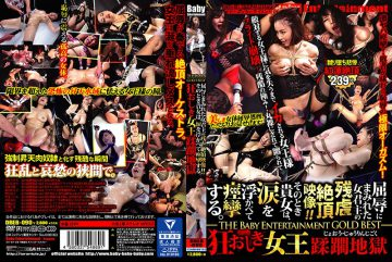 DBEB-090 A Woman Tormented By Humiliation Caught The Culprit! ! At That Time You Are Cramping With Tears Floating. Madashi Kishi Trampled Hell The Baby Entertainment GOLD BEST