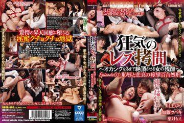 DBER-003 Crazy Lesbian Torture ~ Woman's Cruelty Cum Till It's Okashiku ~ Episode 01: Convulsion Of Shame And Sorrow Lilying Execution Kawakami Yu Kato Camellia