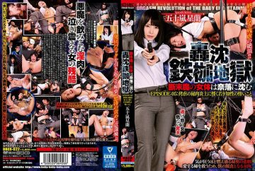 DBER-022 Fainting Female Body Sinks In The Abyss Sinking Criminal Hell EPISODE – 05: Secret Meat Of Torture Miserable Things Of Young Intellect Crying In Flames Igarashi Star