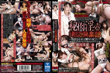 DCLB-004 Secret Meat Bastard Torture Club ~ At The End Of A Cruel Ascension Rush ~ Fourth Episode: Married Wife Miyukawa Aikawa Talked About Losing Herself To Madness
