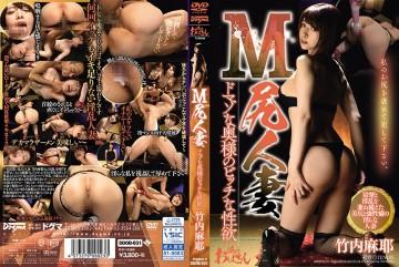 DDOB-031 M Bitter Ass Wife's Domicious Wife's Vivid Sexual Desire Maiya Takeuchi