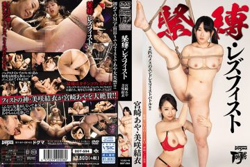 DDT-594 Bondage Lesbian Fist Miyazaki Aya Misaki Yui