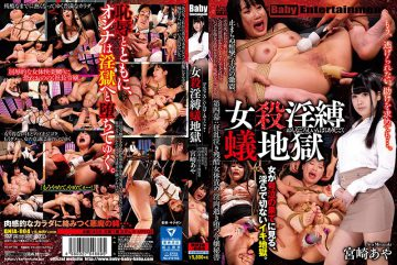 DNIA-004 Female Slaughtered Ants Hell Young Act 4: Frenzy Crying Cruel Woman Blame Yucky Died Fall Corrupt Secretary Aya Miyazaki