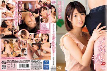 DVAJ-309 Queen Of Fellatio Show ~ Queen Of Fellatio Show ~ Nana Atsumi Kawakami