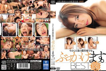 DVAJ-342 I Will Buy A Lot Of Thick Sperm From Now.BEST