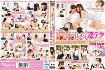 DVDMS-037 In General Men And Women Monitoring AV Lesbian Ver. School Girls Limited Planning Of The Way Home From School!Would You Like To Experience The Lesbian Terrible Tech Of Who Knows A Woman's Body Otsuki Sound?For The First Time Of The Concentrated Lesbian Play Continuous Majiiki Total Of 39 Times Born Is Clean And Pure School Girls!