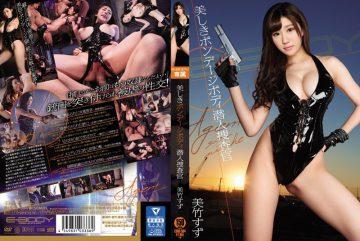 EBOD-504 Beautiful Bondage Body Undercover Investigator Yoshitake Tin
