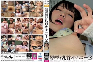 EVIS-255 Supernatural Sensitive Nude Virtual Nipple Masturbation 2