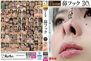 EVIZ-057 BBM Female Body Guide Nose Hook