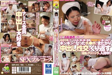 GAPL-013 I Am The Only Inpatient For Men!Frustrated Nurses Are Hospitalized At A Nympho Clinic That Crosses The Middle Of The Night And Gets Fucked After Having A Night Supper (with Libido) And Gets Kinkin! !