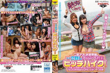 GDTM-067 Ninomiya Nana & Mizuki Nao Broke Big Fucking Bombshell Hitchhike!