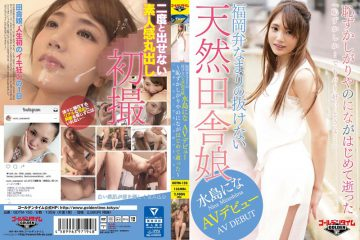 """GDTM-150 Do Not For A Natural Country Girl Shy Ya Such AV Debut ~ Embarrassed To Mizushima Will Not Come Out Of Fukuoka Valve Accent Was The First Time Passed Away – """"embarrassment Or … But Bali Good Tou …"""""""