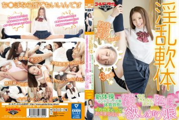 GDTM-199 【Nympho Soft Body】 (Rhythmic Gymnastics Interhi Participation!Sports Day Society!(Soft Body Beauty) 's Unrestrainable' Fiery 'sexual Desire Is A Desireless Daughter Who Does Not Endure Even If You Squash. Rurasujima Ruri