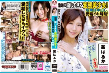 GENT-138 Beautiful Girl With Hentai Being Too Tender!Risk Of Danger During The Day, Lifting Of Fertilization Iki! [God Level Do M Service Love; Akane Haruka
